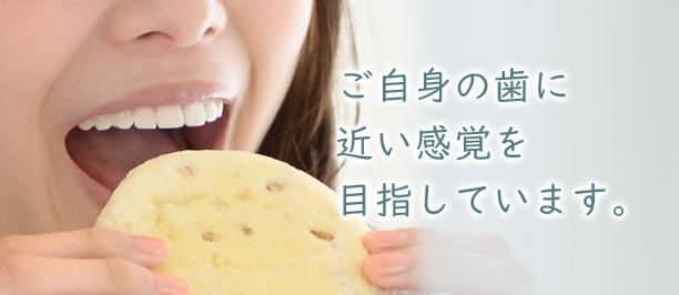 飯田市入れ歯・差し歯